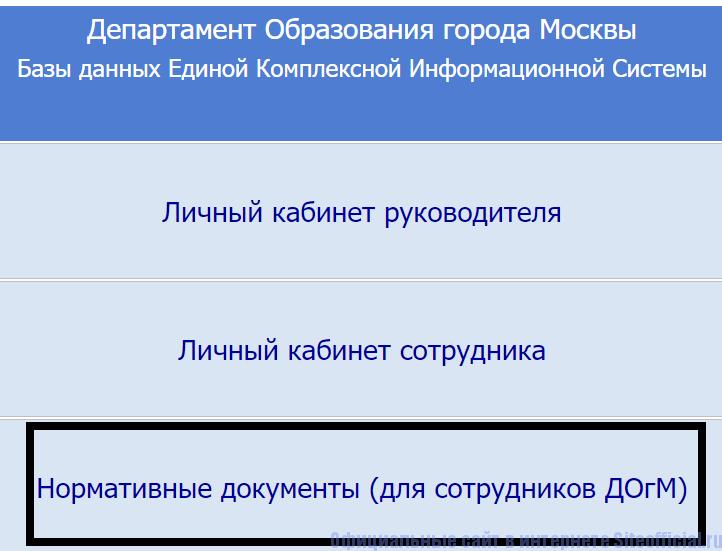 Нормативные документы на сайте ЕКИС