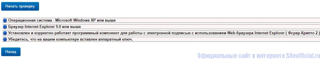 Онлайн проверка от ЕГАИС