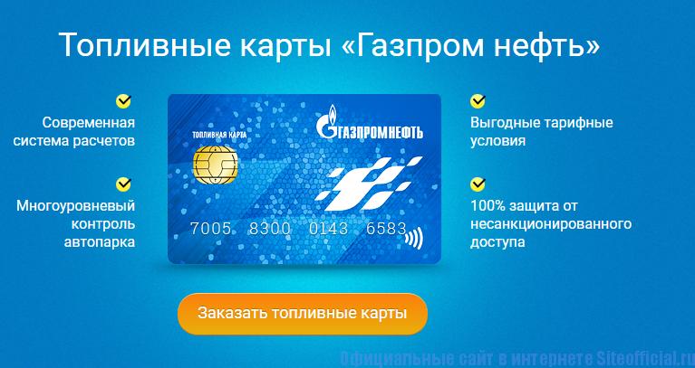 Топливная карта от компании ГАЗПРОМНЕФТЬ