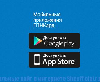 Приложение на мобильный от ГАЗПРОМНЕФТЬ