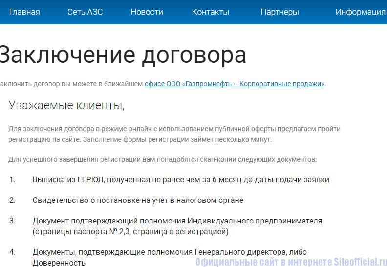 Заключить договор на сайте ГАЗПРОМНЕФТЬ