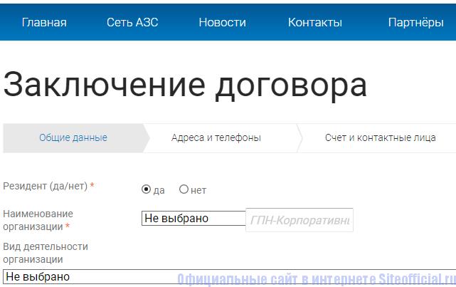 Договор для организаций на сайте ГАЗПРОМНЕФТЬ