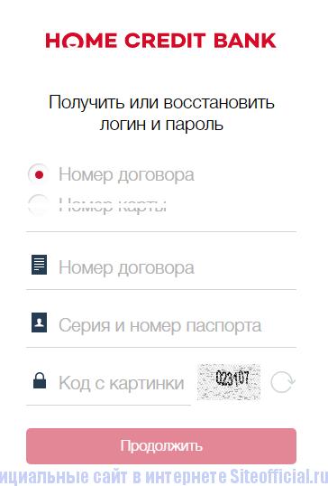 Восстановить логин и пароль от интернет банка