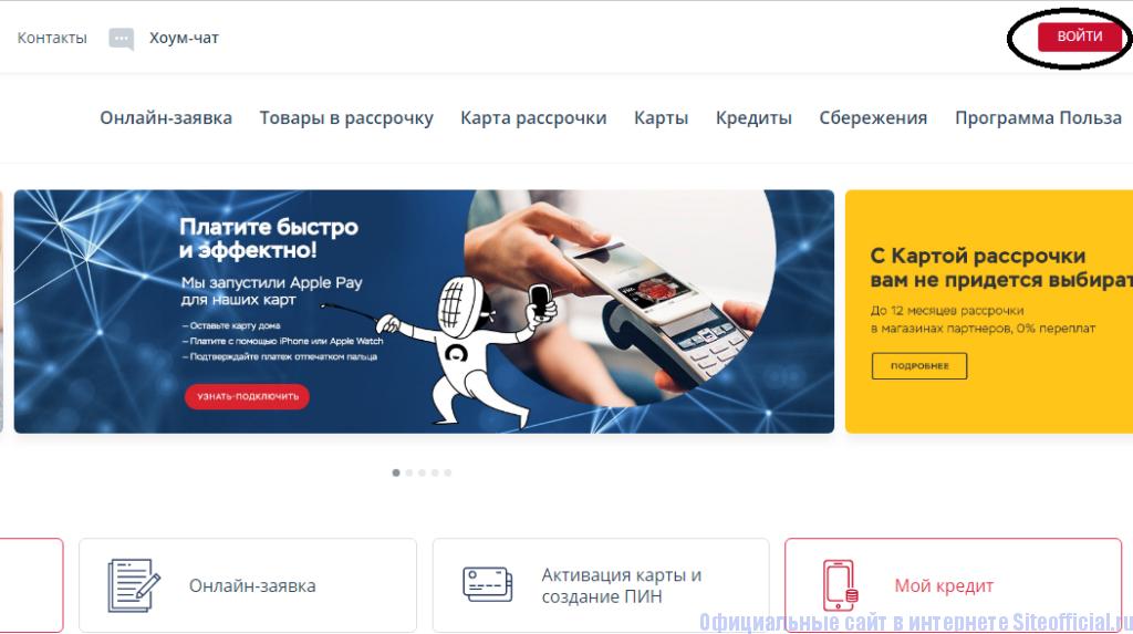 Вход в интернет банк Хомкредит ру