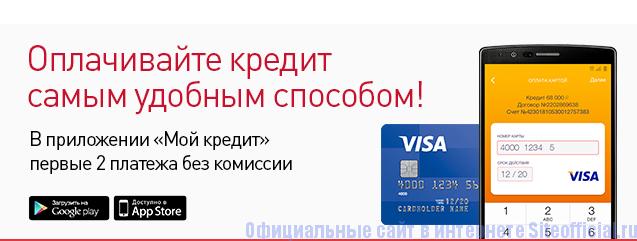Оплата за кредит на сайте Хомкредит ру