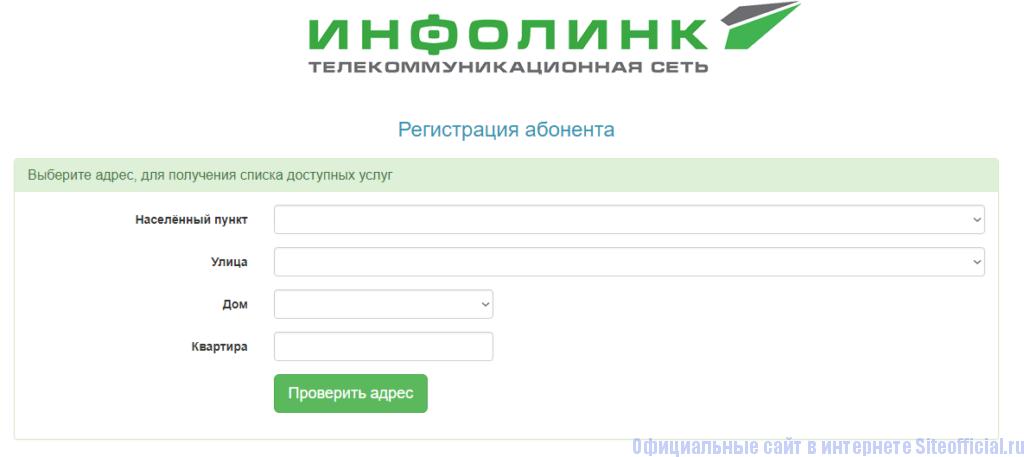 Регистрация на сайте Инфолинк