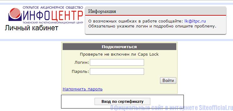Регистрация на сайте ТРИЦ