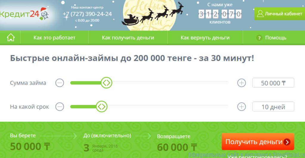 Сайт компании Кредит24