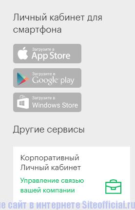 Приложение от компании Мегафон