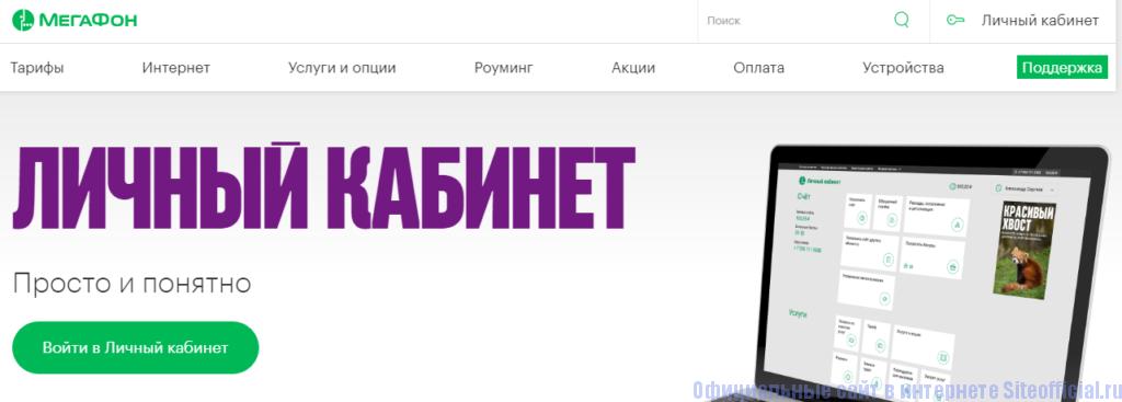 Вход в личный кабинет на lk megafon ru