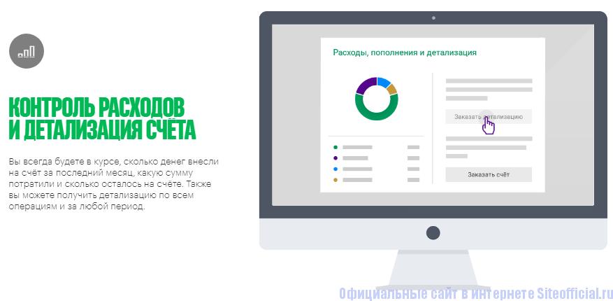 Расходы на сайте lk megafon ru