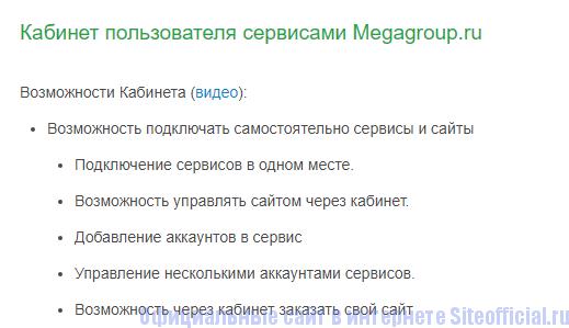 Возможности кабинета компании Мегагрупп