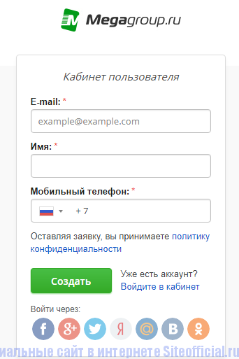 Регистрация на сайте компании Мегагрупп