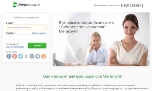 Официлаьный сайт компании Мегагрупп
