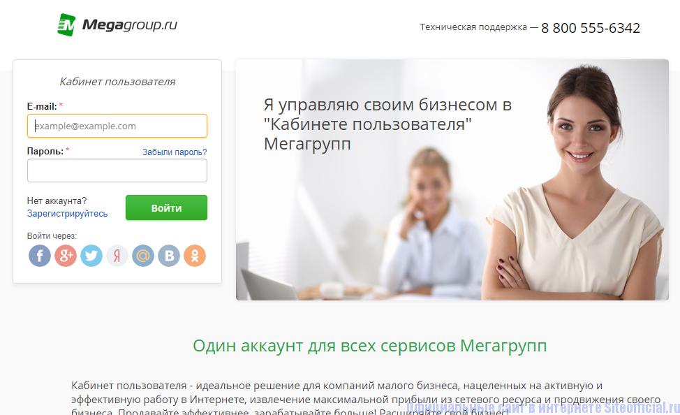 Официальный сайт компании Мегагрупп