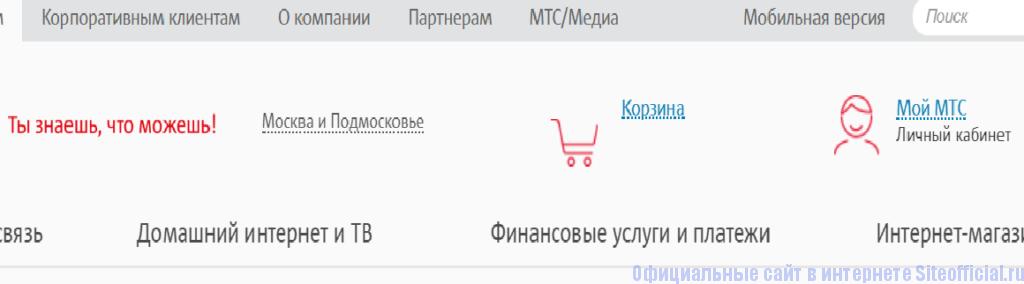 Официальный сайт компании МТС
