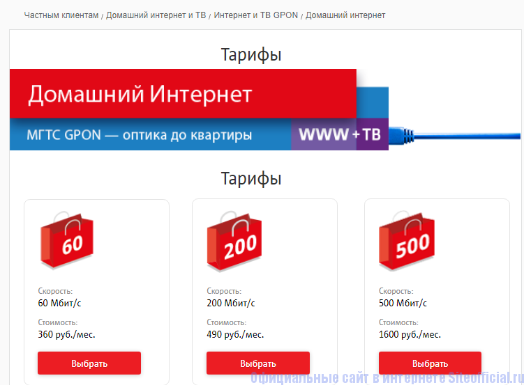 Выбор тарифа интернета МТС