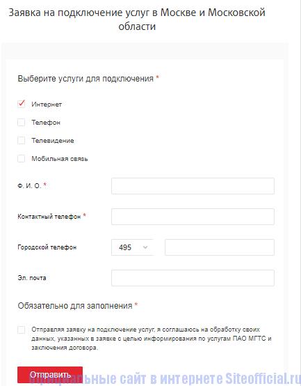 Заявление на подключение к интернету МТС
