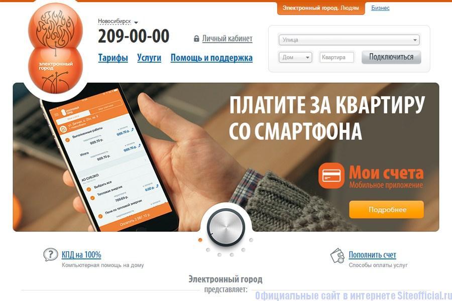 Личный кабинет на сайте Новотелеком