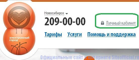 Вход в личный кабинет Новотелеком