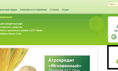 Официальный сайт ОТП Банк