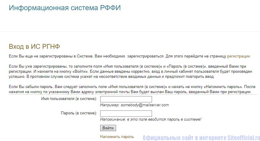 Авторизация на сайте ИС РГНФ