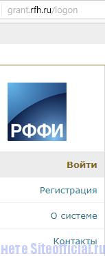 Вход и регистрация на сайте www.rfh.ru