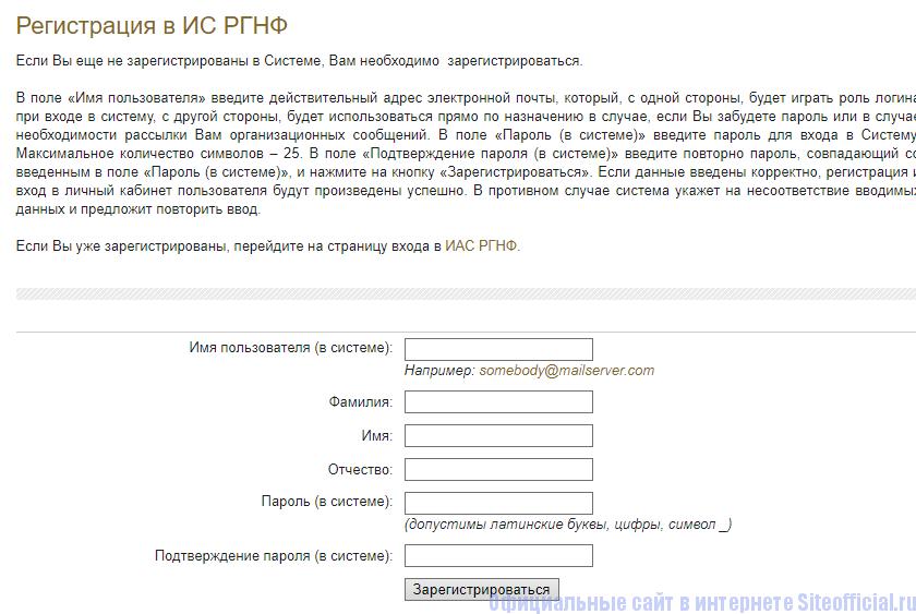 Регистрация в ИС РГНФ