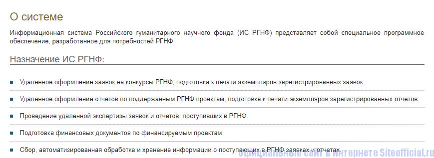 Возможности сайта РГНФ