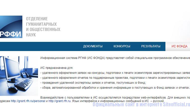 Главная страница сайта www.rfh.ru