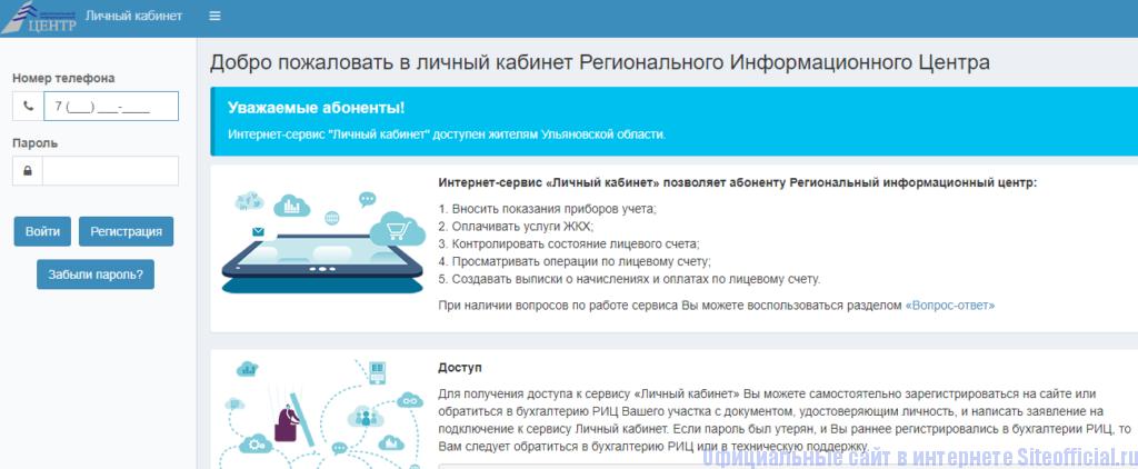 Официальный сайт сервиса РИЦ Ульяновск
