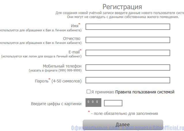 Регистрация в личном кабинете Сибэко