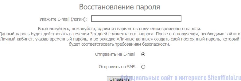 Восстановить пароль от личного кабинета Сибэко