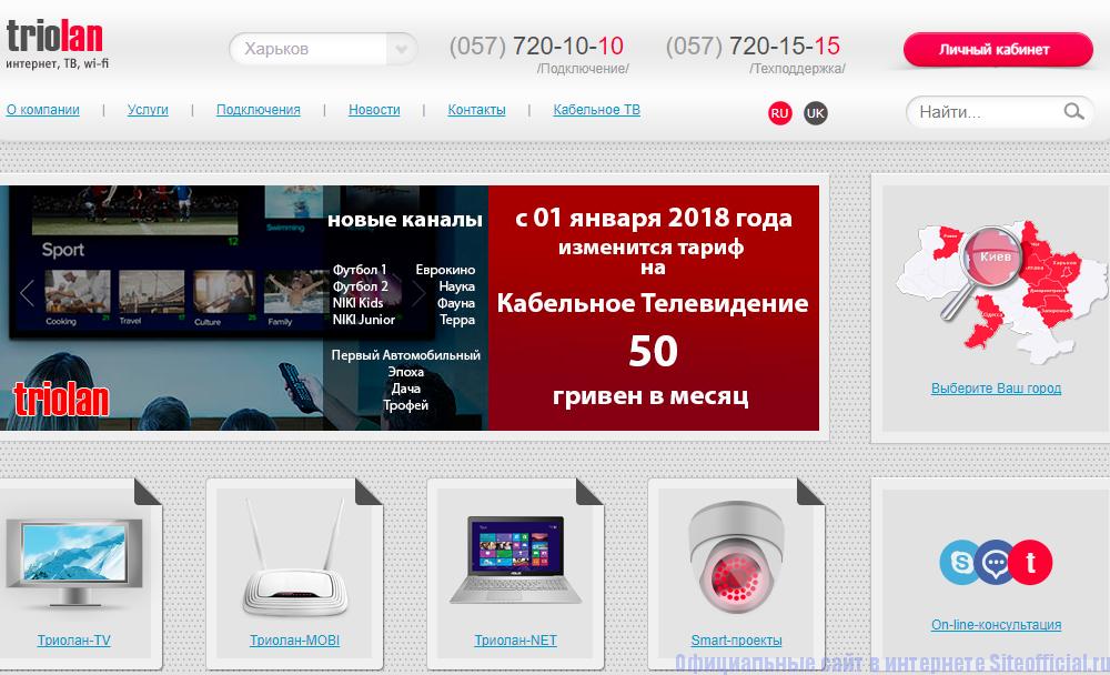 Официальный сайт компании Триолан