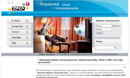 Официальный сайт компании Зала