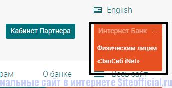 Интернет банк Запсибкомбанк