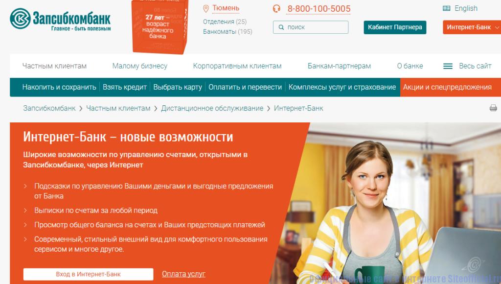 Официальный сайт компании Запсибкомбанк