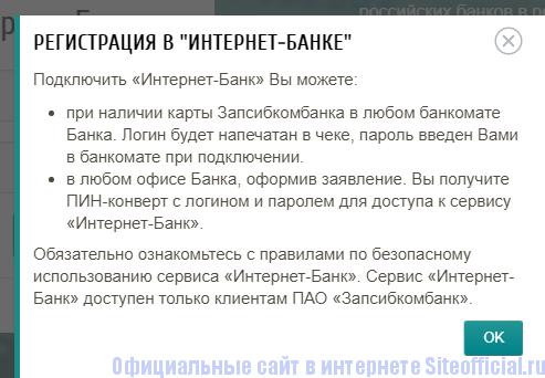 Регистрация в личном кабинете Запсибкомбанк