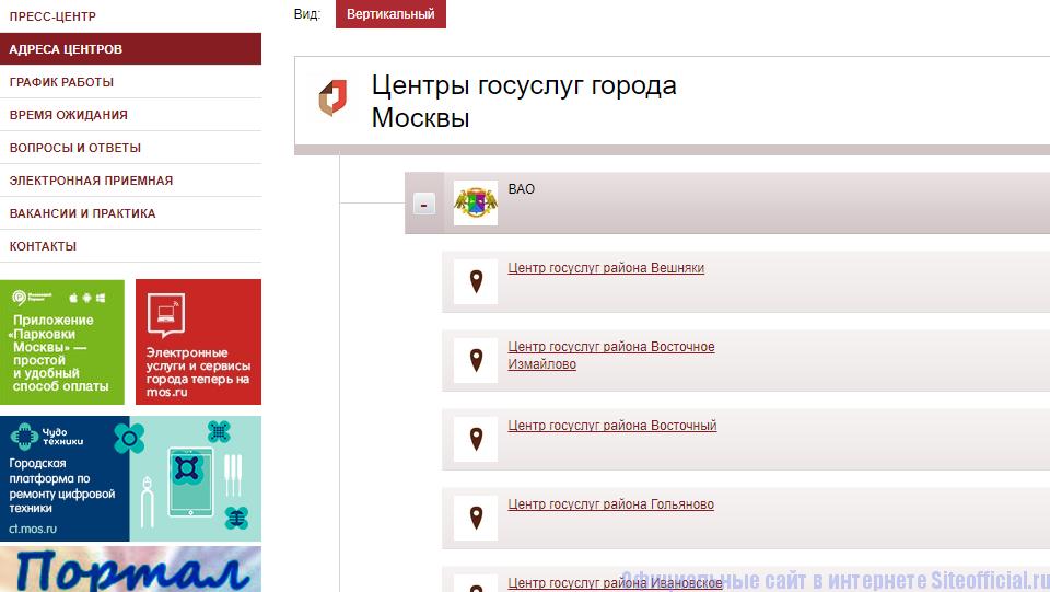 Контакты МФЦ  Москвы