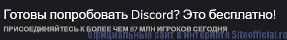Регистрация геймеров на Discord