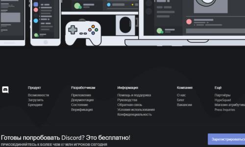 Официальный сайт Discord