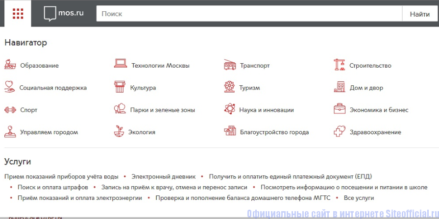 Поиск услуги в МФЦ  Москвы