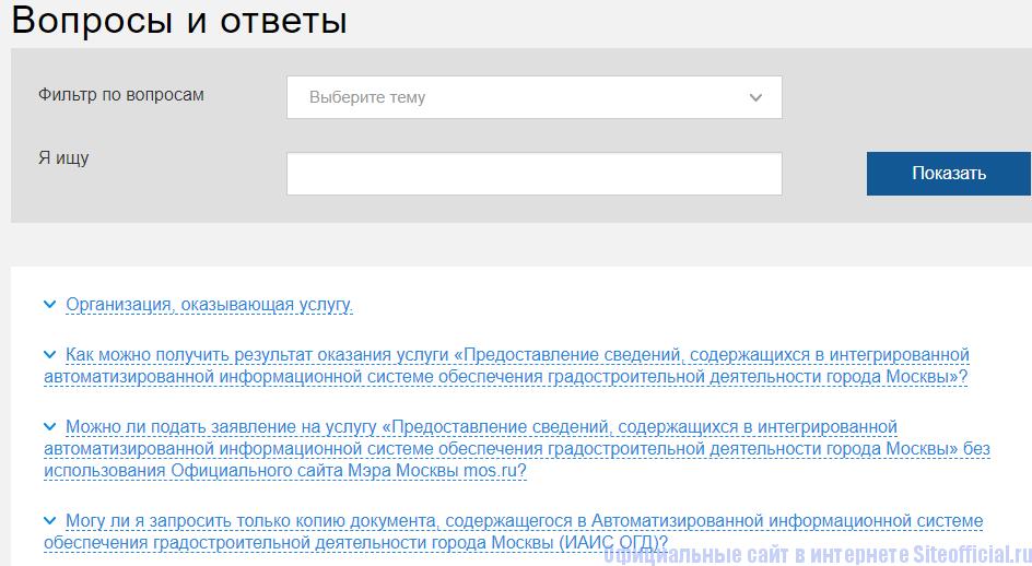 Ответы на вопросы МФЦ Москвы