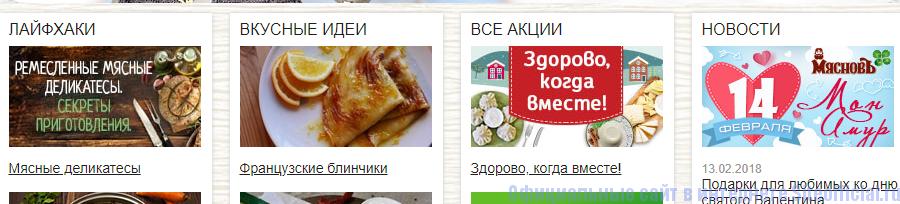 Информация на официальном сайте Мяснов