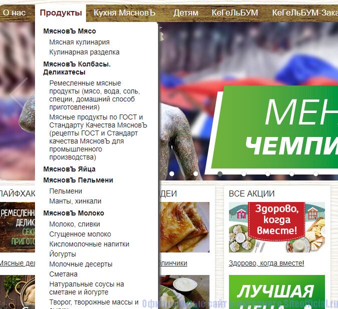Продукты питания на сайте Мяснов