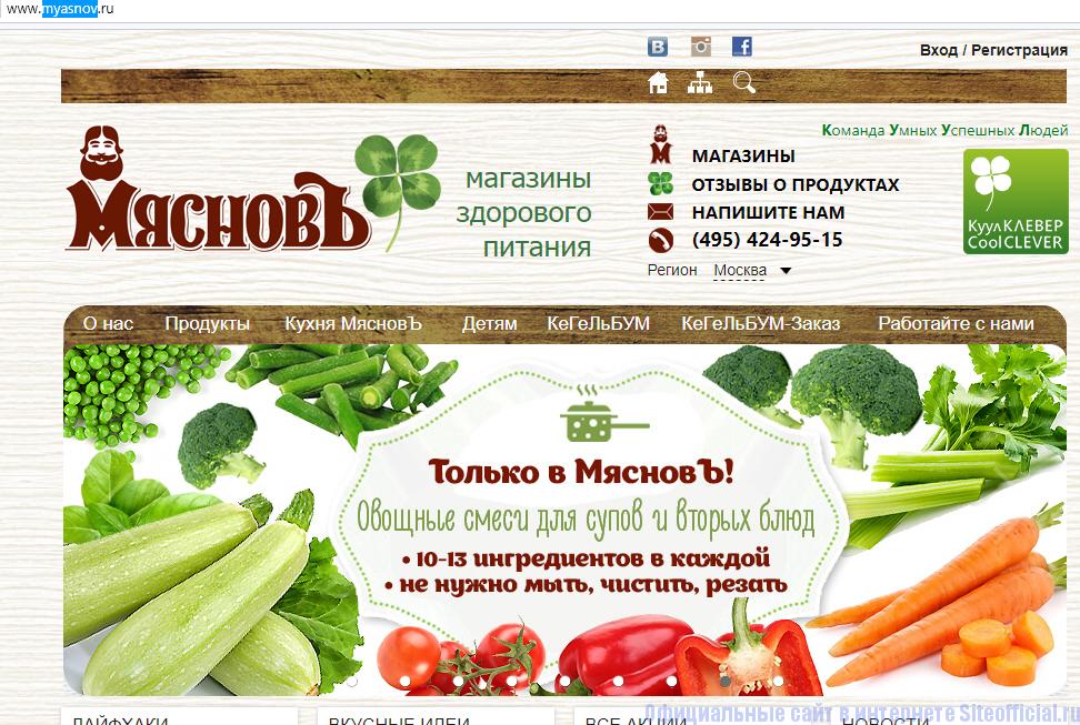 Официальный сайт компании Мяснов
