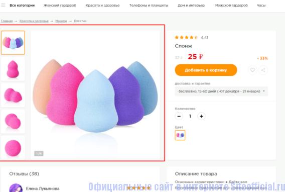 Описание товара на сайте Пандао.ру