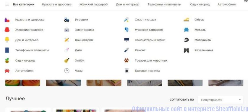 Категории товаров на сайте Пандао.ру