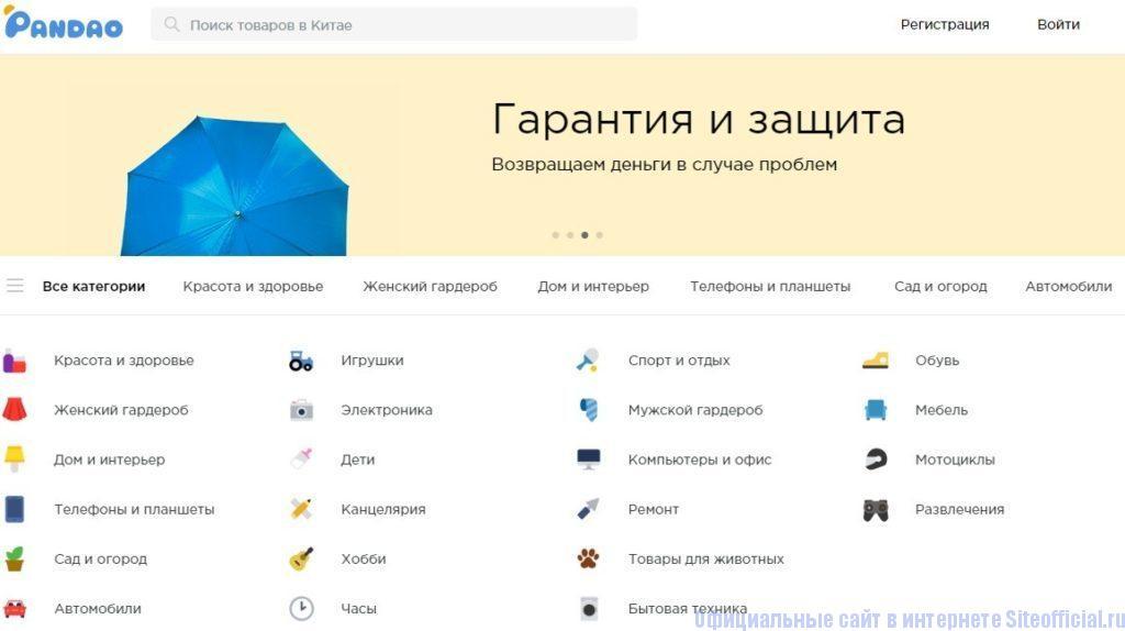 Гарантия от магазина Пандао.ру