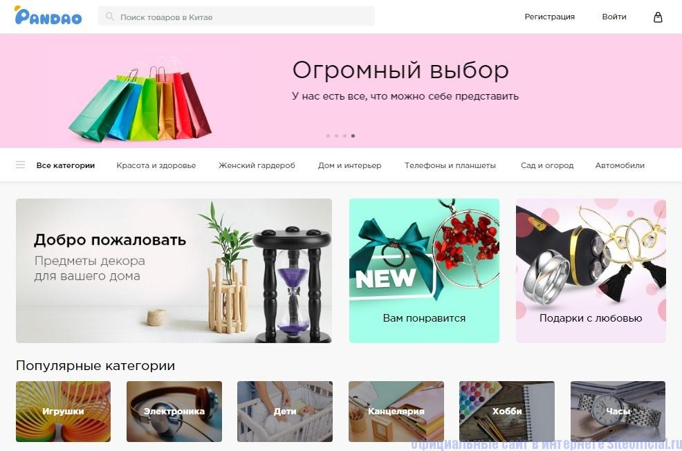 Много товаров на сайте магазина Пандао.ру